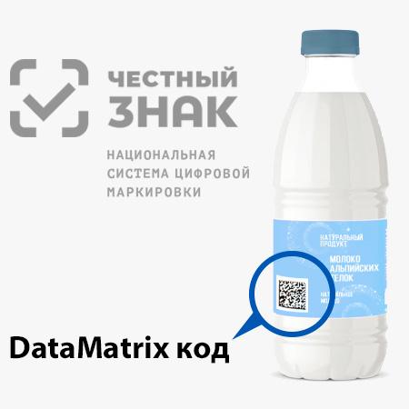 Изготовление этикеток с Data Matrix